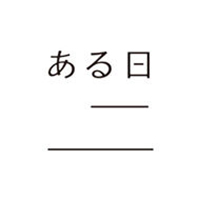 ARUHI / ある日