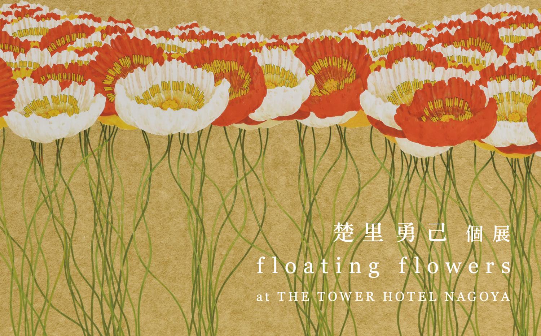 楚里勇己個展 「floating flowers」  2021年9月2日(木)〜9月26日(日)